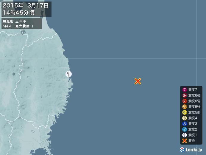 地震情報(2015年03月17日14時45分発生)