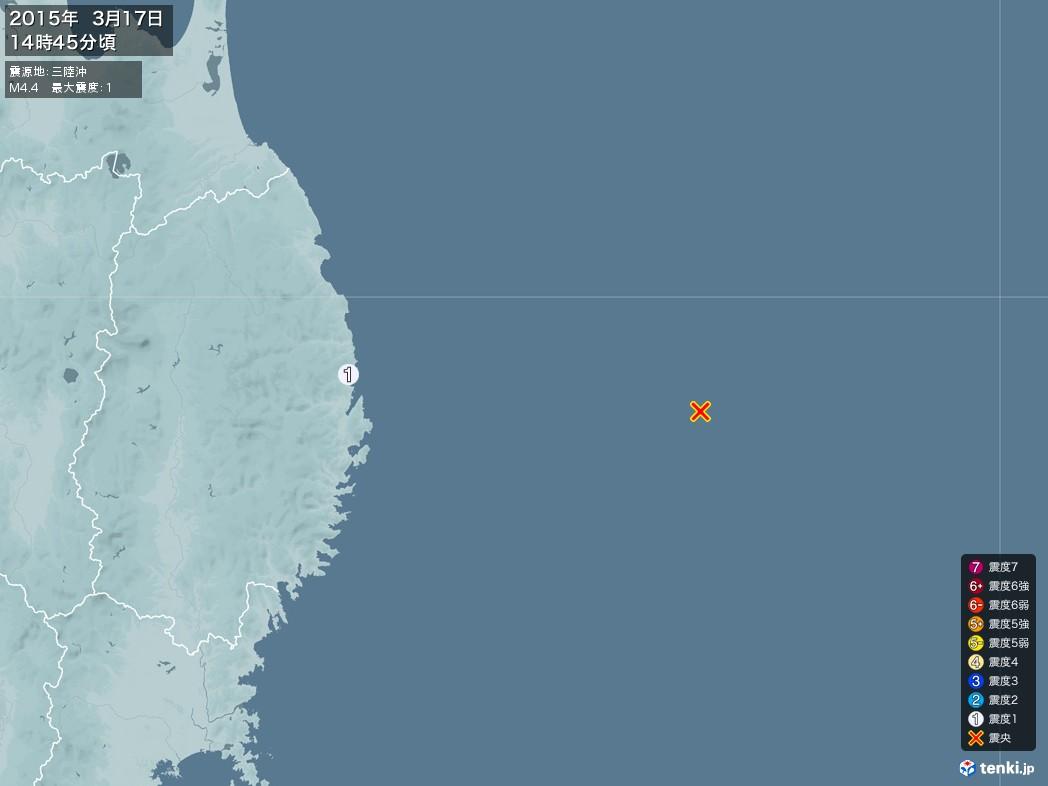 地震情報 2015年03月17日 14時45分頃発生 最大震度:1 震源地:三陸沖(拡大画像)