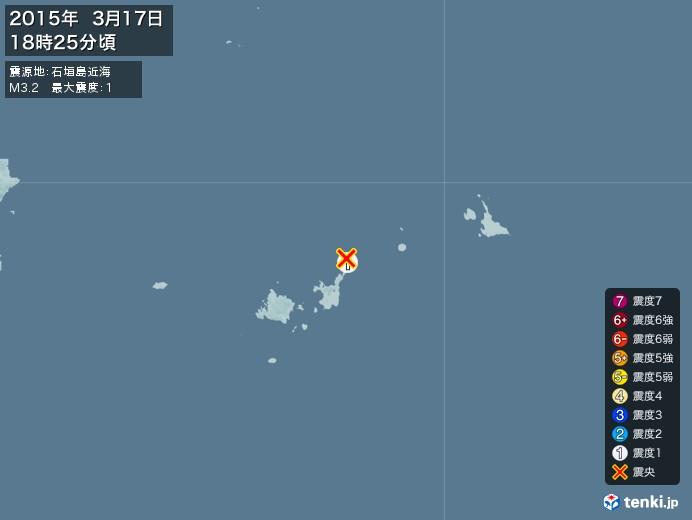 地震情報(2015年03月17日18時25分発生)
