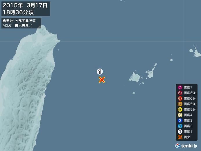 地震情報(2015年03月17日18時36分発生)