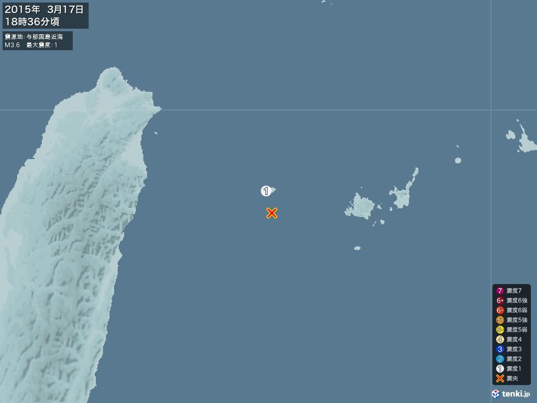 地震情報 2015年03月17日 18時36分頃発生 最大震度:1 震源地:与那国島近海(拡大画像)