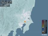 2015年03月17日23時48分頃発生した地震
