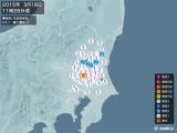 2015年03月18日11時28分頃発生した地震