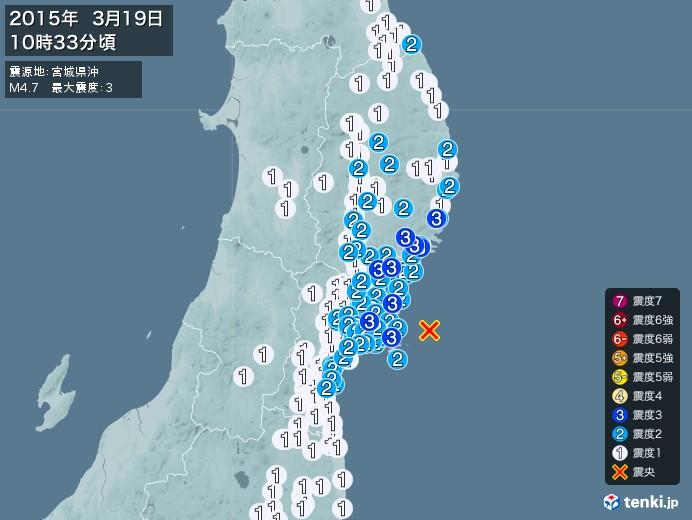 地震情報(2015年03月19日10時33分発生)