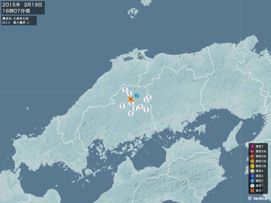 地震情報 2015年03月19日 16時07分頃発生 最大震度:2 震源地:広島県北部(拡大画像)