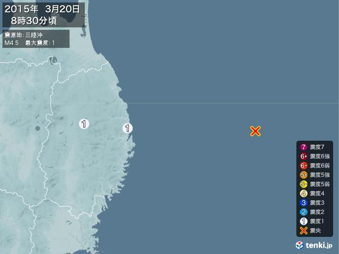 地震情報(2015年03月20日08時30分発生)