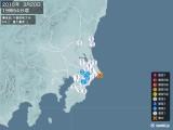 2015年03月20日19時54分頃発生した地震