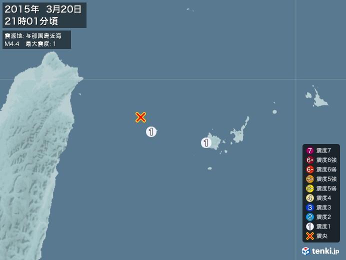 地震情報(2015年03月20日21時01分発生)