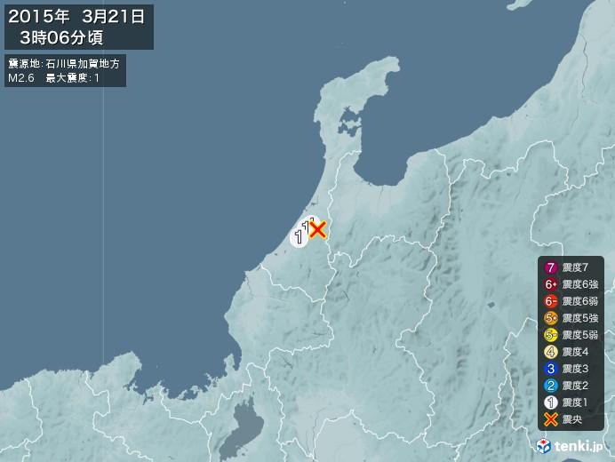 地震情報(2015年03月21日03時06分発生)