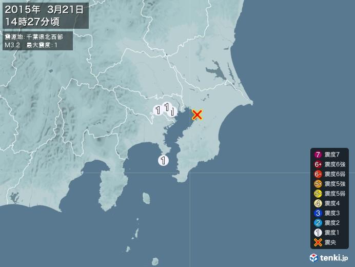 地震情報(2015年03月21日14時27分発生)
