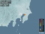 2015年03月21日14時27分頃発生した地震