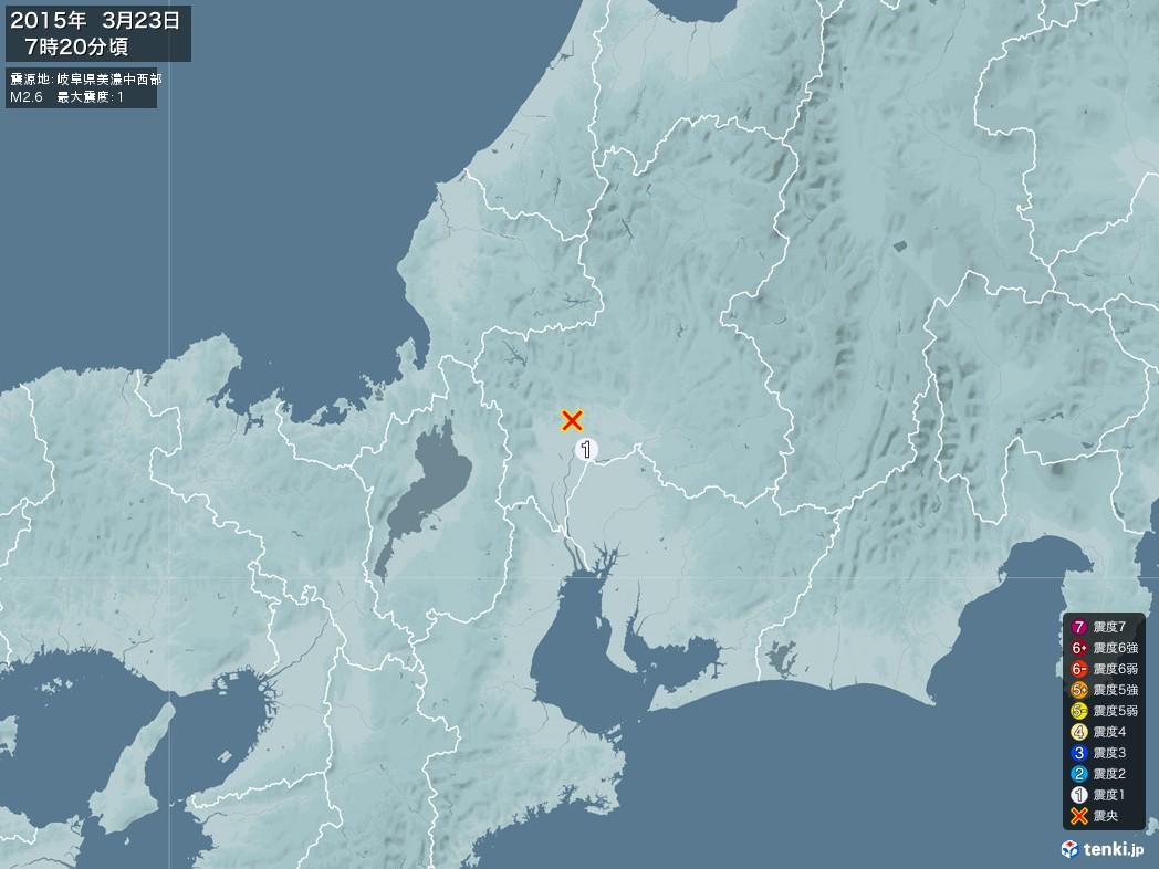 地震情報 2015年03月23日 07時20分頃発生 最大震度:1 震源地:岐阜県美濃中西部(拡大画像)