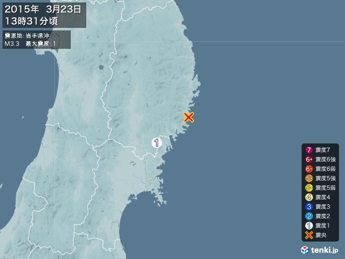 地震情報(2015年03月23日13時31分発生)
