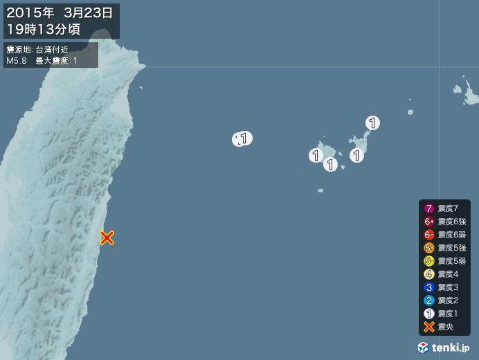 地震情報(2015年03月23日19時13分発生)
