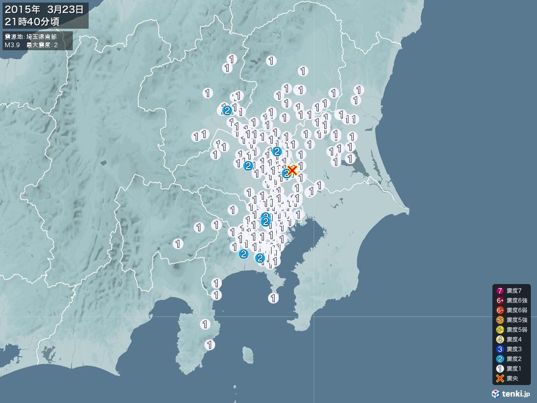 地震情報 2015年03月23日 21時40分頃発生 最大震度:2 震源地:埼玉県南部(拡大画像)