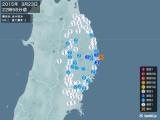 2015年03月23日22時56分頃発生した地震