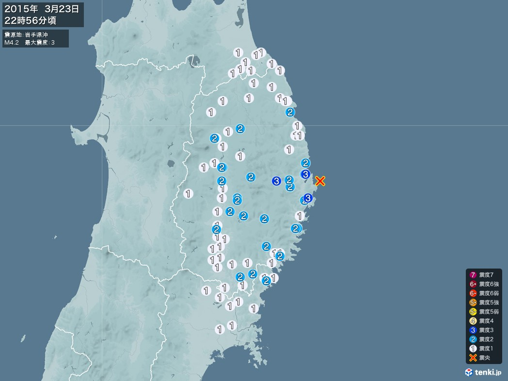 地震情報 2015年03月23日 22時56分頃発生 最大震度:3 震源地:岩手県沖(拡大画像)