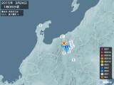 2015年03月24日01時06分頃発生した地震