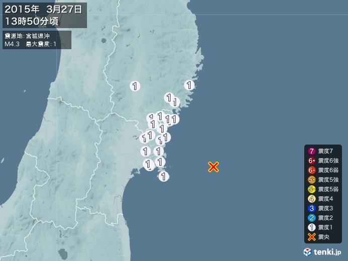地震情報(2015年03月27日13時50分発生)