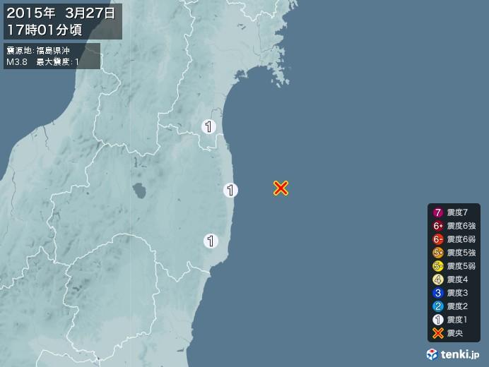 地震情報(2015年03月27日17時01分発生)
