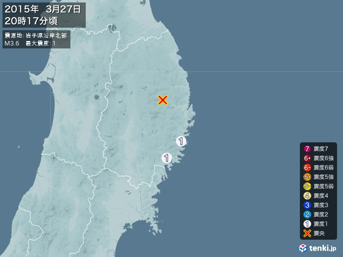 地震情報(2015年03月27日20時17分発生)