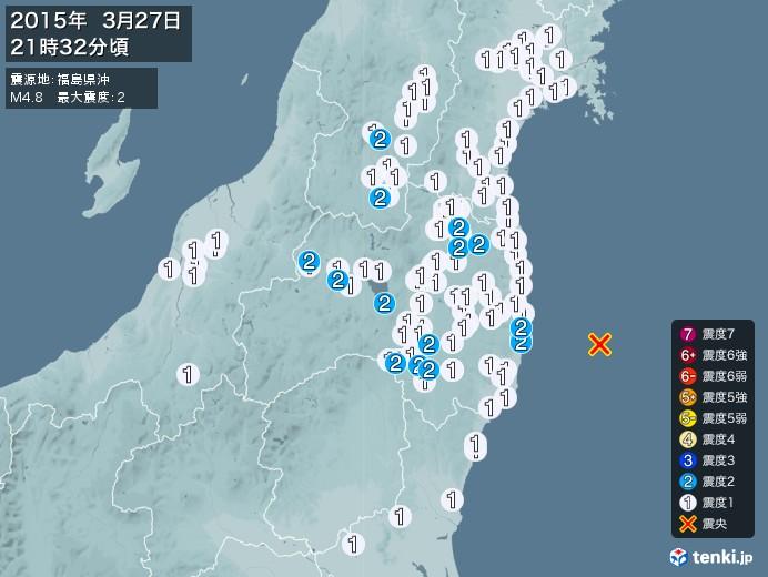 地震情報(2015年03月27日21時32分発生)