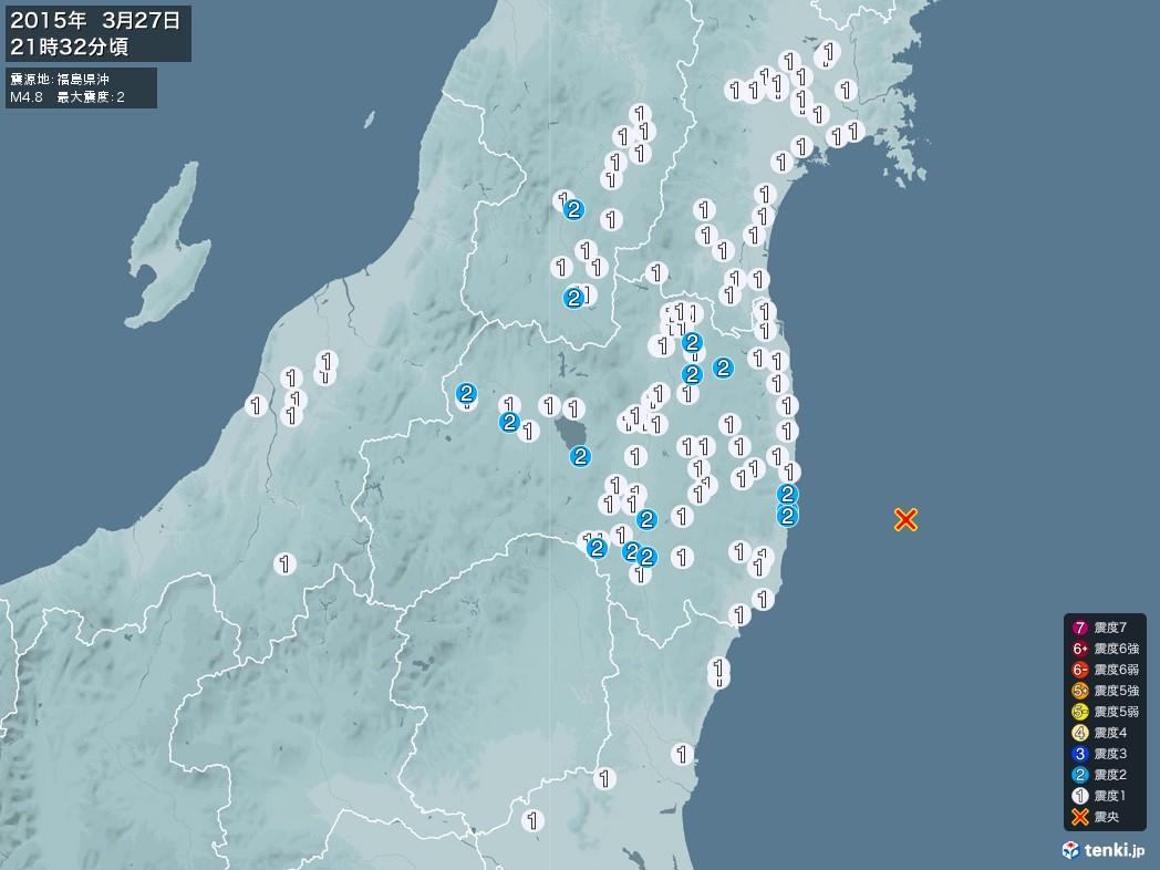 地震情報 2015年03月27日 21時32分頃発生 最大震度:2 震源地:福島県沖(拡大画像)