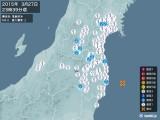 2015年03月27日23時39分頃発生した地震