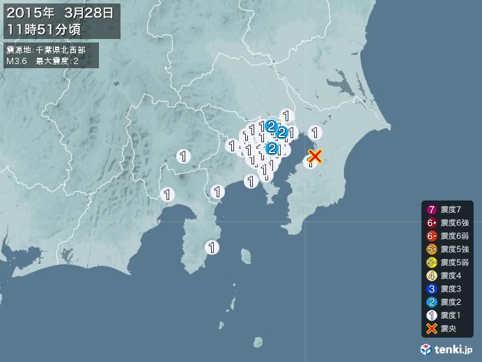 地震情報(2015年03月28日11時51分発生)