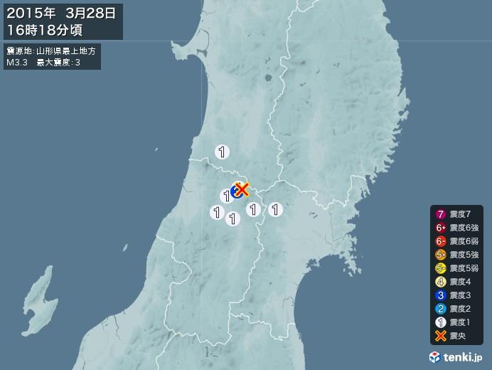 地震情報(2015年03月28日16時18分発生)