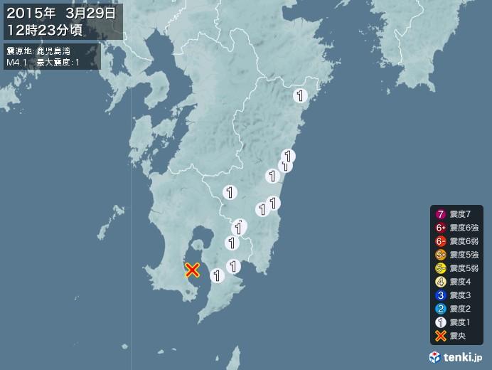 地震情報(2015年03月29日12時23分発生)