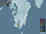 2015年03月29日12時23分頃発生した地震