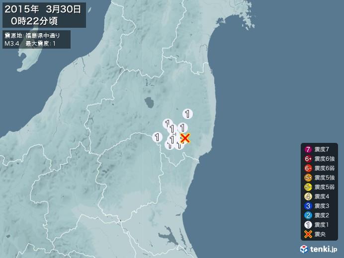 地震情報(2015年03月30日00時22分発生)