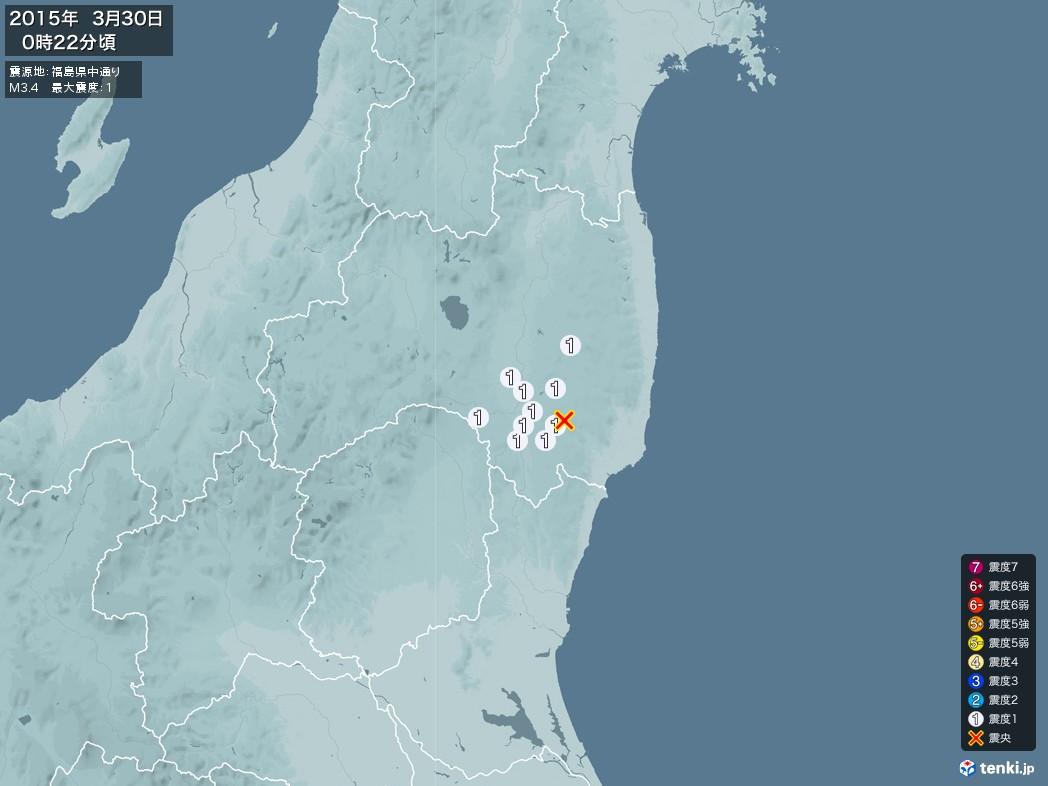地震情報 2015年03月30日 00時22分頃発生 最大震度:1 震源地:福島県中通り(拡大画像)