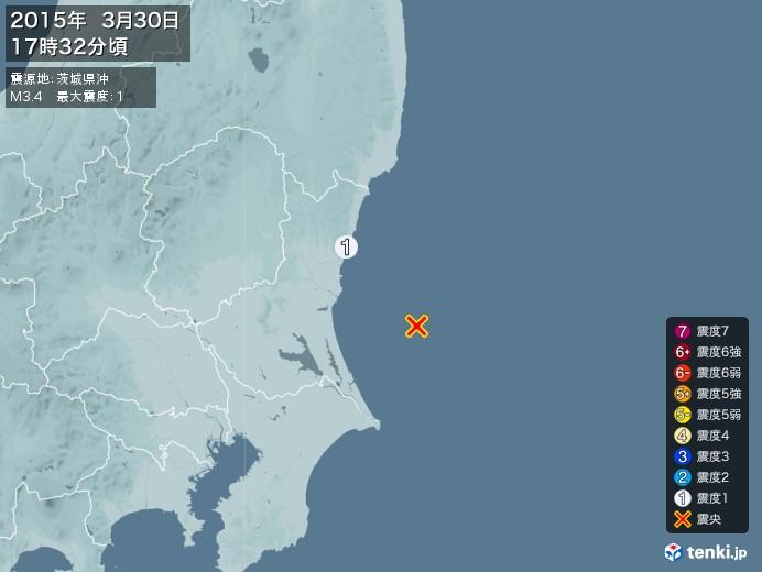 地震情報(2015年03月30日17時32分発生)