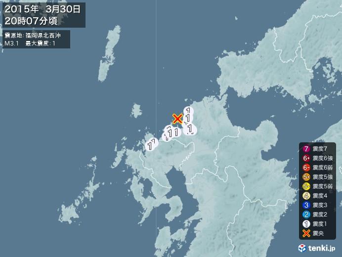 地震情報(2015年03月30日20時07分発生)
