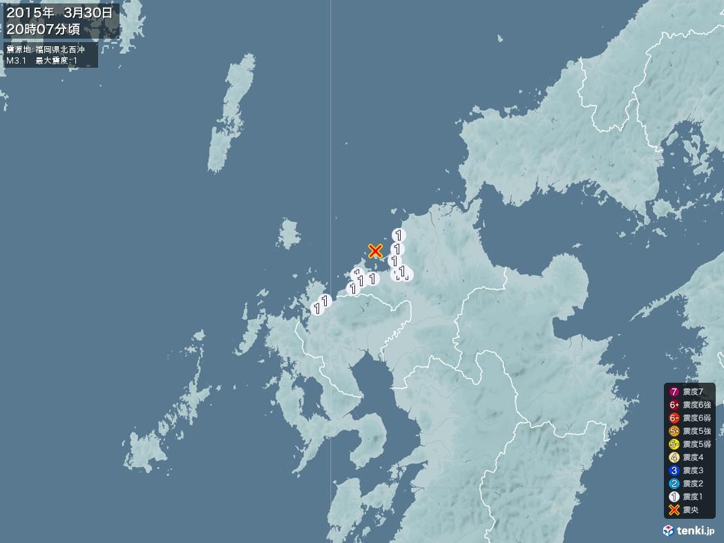 地震情報 2015年03月30日 20時07分頃発生 最大震度:1 震源地:福岡県北西沖(拡大画像)