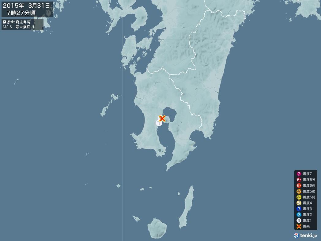 地震情報 2015年03月31日 07時27分頃発生 最大震度:1 震源地:鹿児島湾(拡大画像)