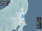2015年03月31日12時59分頃発生した地震