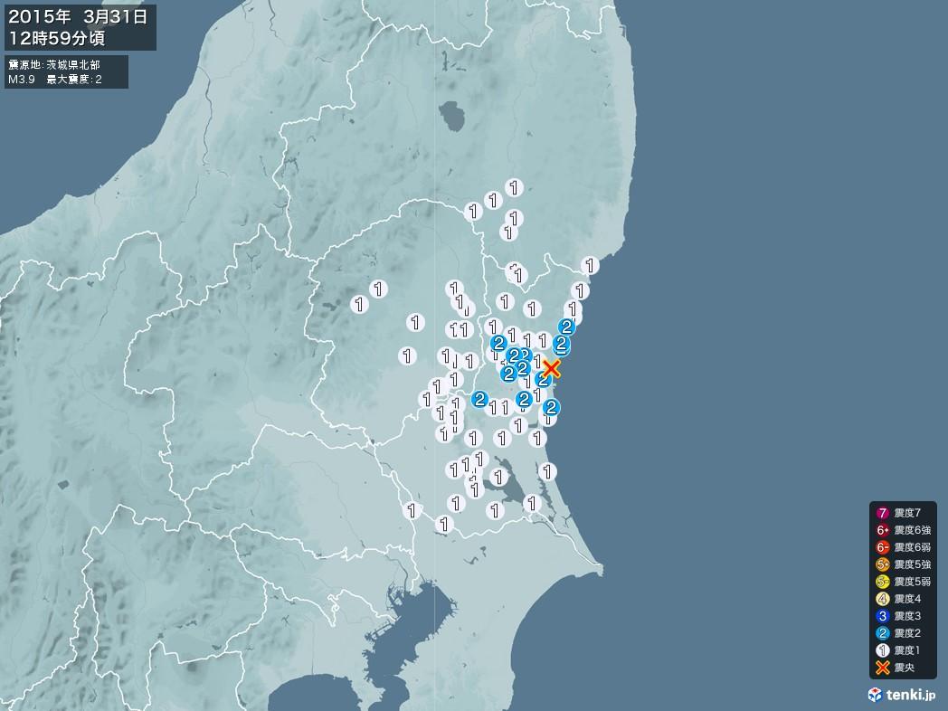 地震情報 2015年03月31日 12時59分頃発生 最大震度:2 震源地:茨城県北部(拡大画像)
