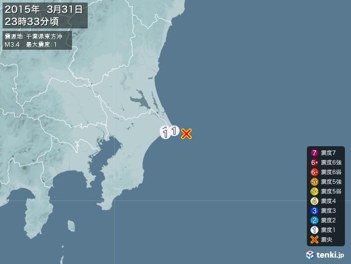 地震情報(2015年03月31日23時33分発生)