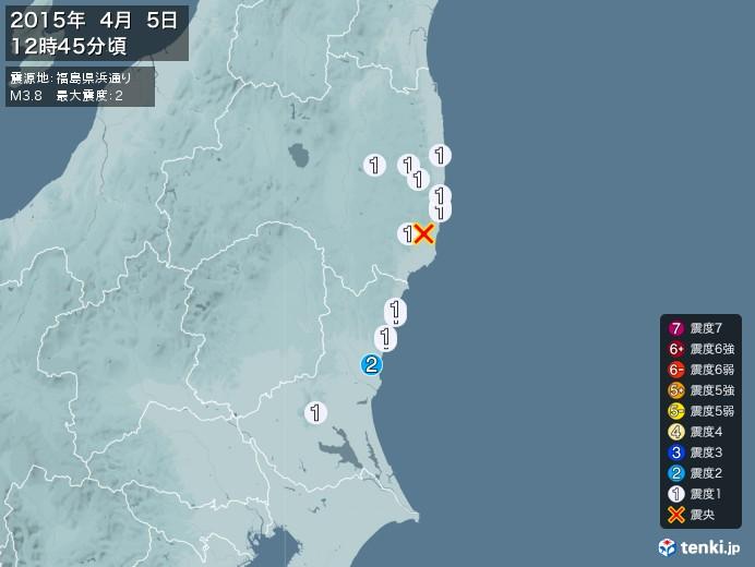 地震情報(2015年04月05日12時45分発生)