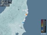 2015年04月05日12時45分頃発生した地震