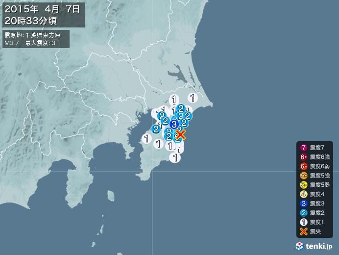地震情報(2015年04月07日20時33分発生)