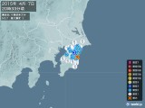 2015年04月07日20時33分頃発生した地震