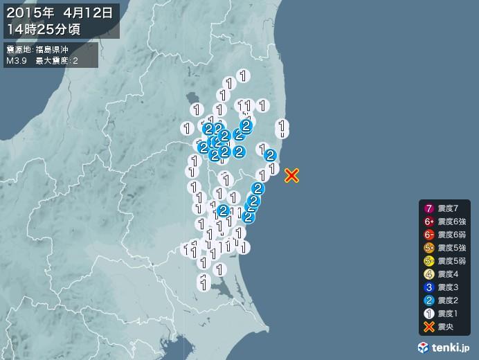 地震情報(2015年04月12日14時25分発生)