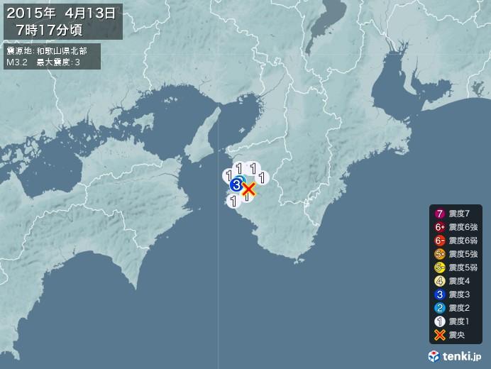 地震情報(2015年04月13日07時17分発生)