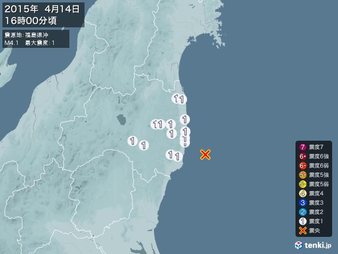 地震情報(2015年04月14日16時00分発生)