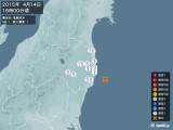 2015年04月14日16時00分頃発生した地震