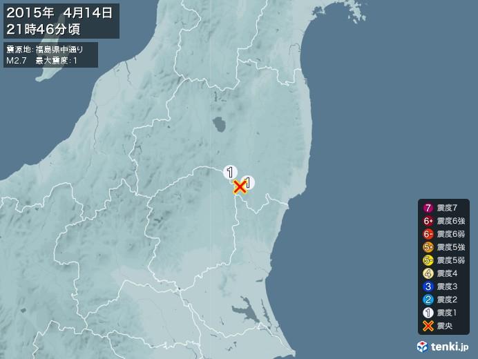 地震情報(2015年04月14日21時46分発生)